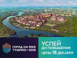 Тушино-2018 Стоимость от 145 тыс. руб./м²